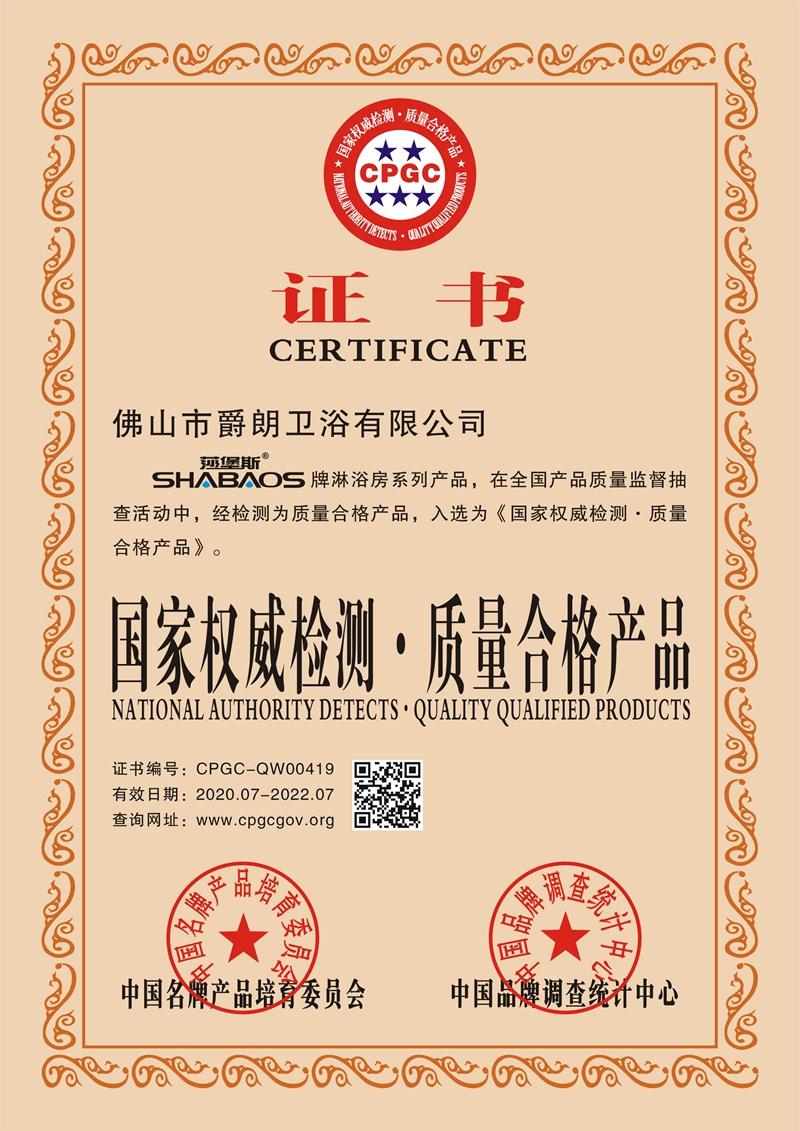 國家權威檢測·質量合格產品