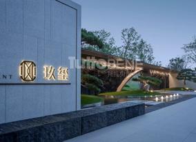 上海碧桂園·玖璽