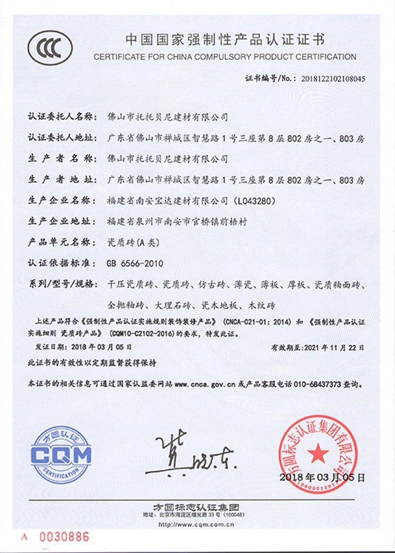 公司3C证书