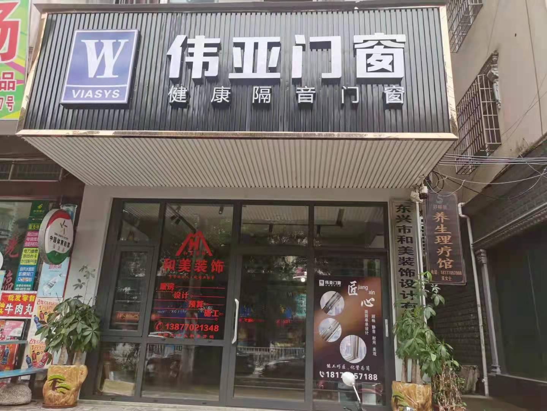 广西东兴店