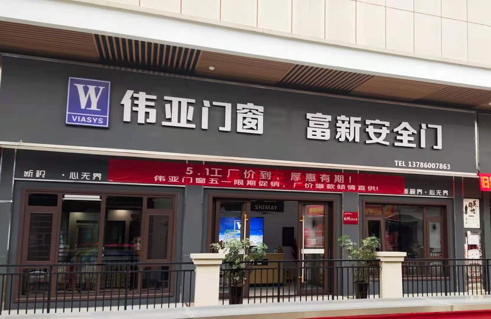 岳阳汨罗店