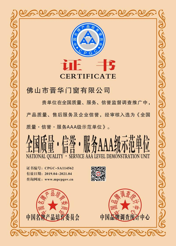 全国质量·信誉·服务AAA级示范单位