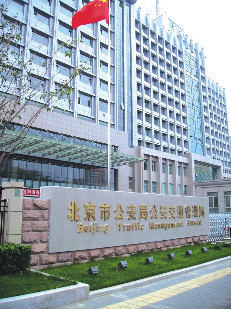 北京市公安局公安交通办理局(奥运交通批示核心)