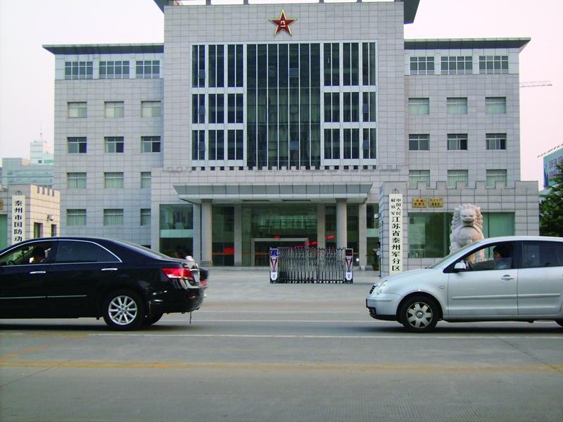 泰州市军分区