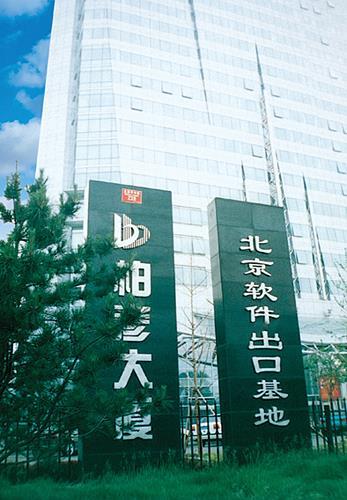 北京柏彥大廈