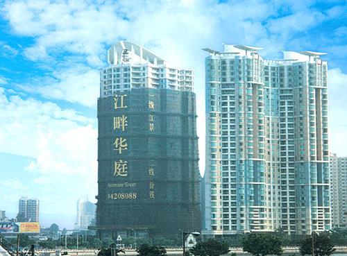 广东江畔华庭