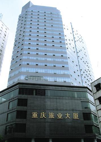 重慶旅業大廈