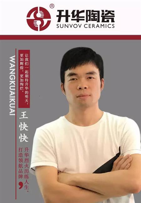 升华南京旗舰店董事长