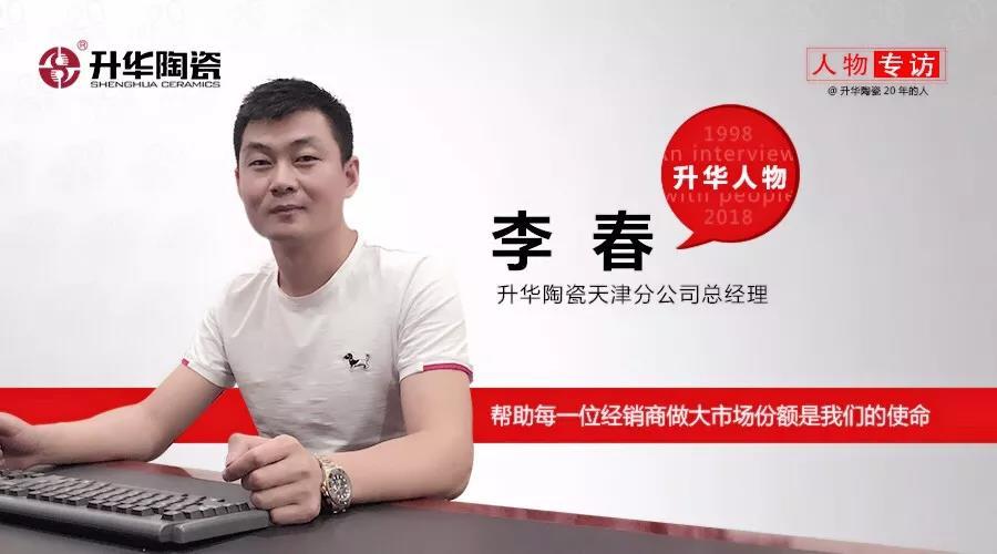 升华陶瓷天津分公司总经理李春专访:坚信选择,不负青春。