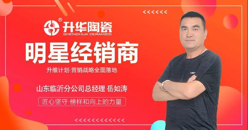 升维计划,明星人物专访 | 岳如涛:匠心坚守,始终如一!