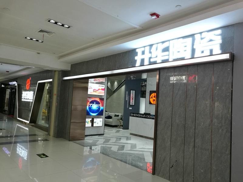 江苏南通旗舰店 (3)