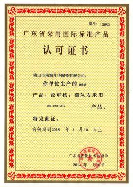 广东省采用国际标准产品-瓷质砖-新