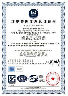365bet官网ISO9001质量管理体系证书(华夏)