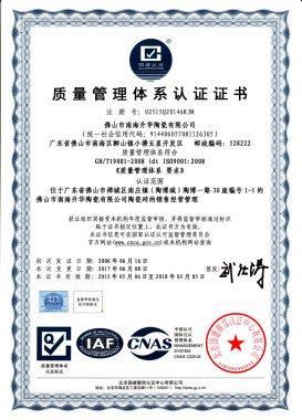 升華ISO14001環境管理體系證書(華夏)