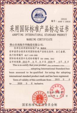 365bet官网采用国际标准产品标志证书—陶质2015