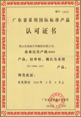 升華采用國際標準產品認可證書—陶質2015