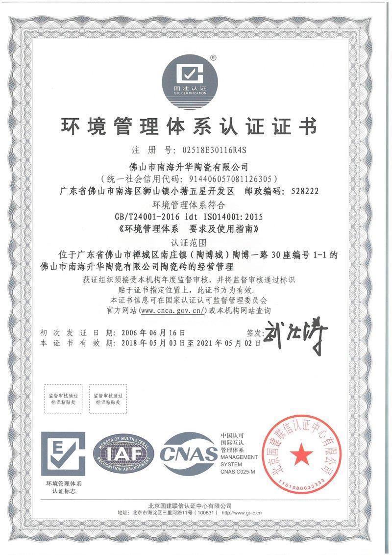 环境办理系统认证证书