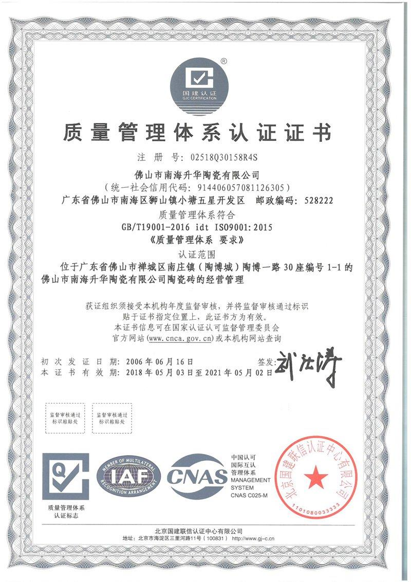 质量办理系统认证证书