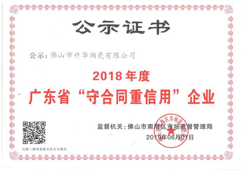 2018年守合同重信用企業證書