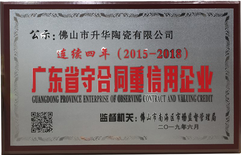 升華陶瓷守合同重信用2015-2018獎牌