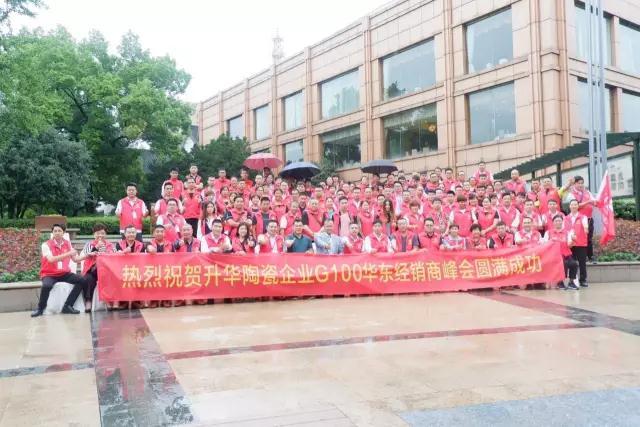 升华陶瓷G100华东经销商峰会在杭州圆满成功举行
