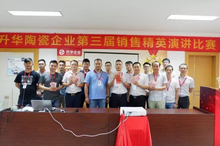 2017升华陶瓷G100华东经销商峰会总结会议圆满举行!
