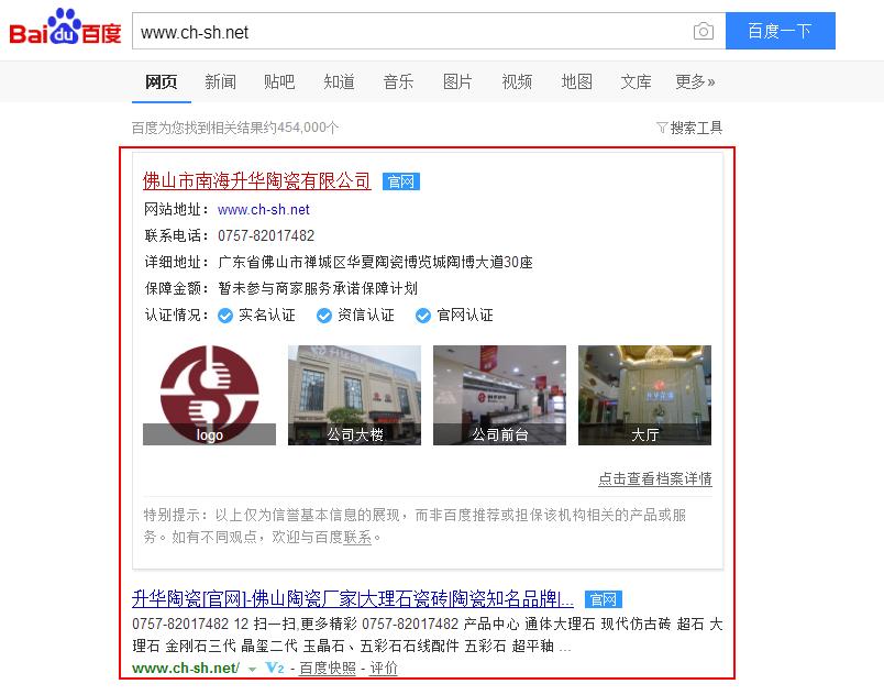 升华陶瓷获百度官网认证——为品牌信誉保驾护航!