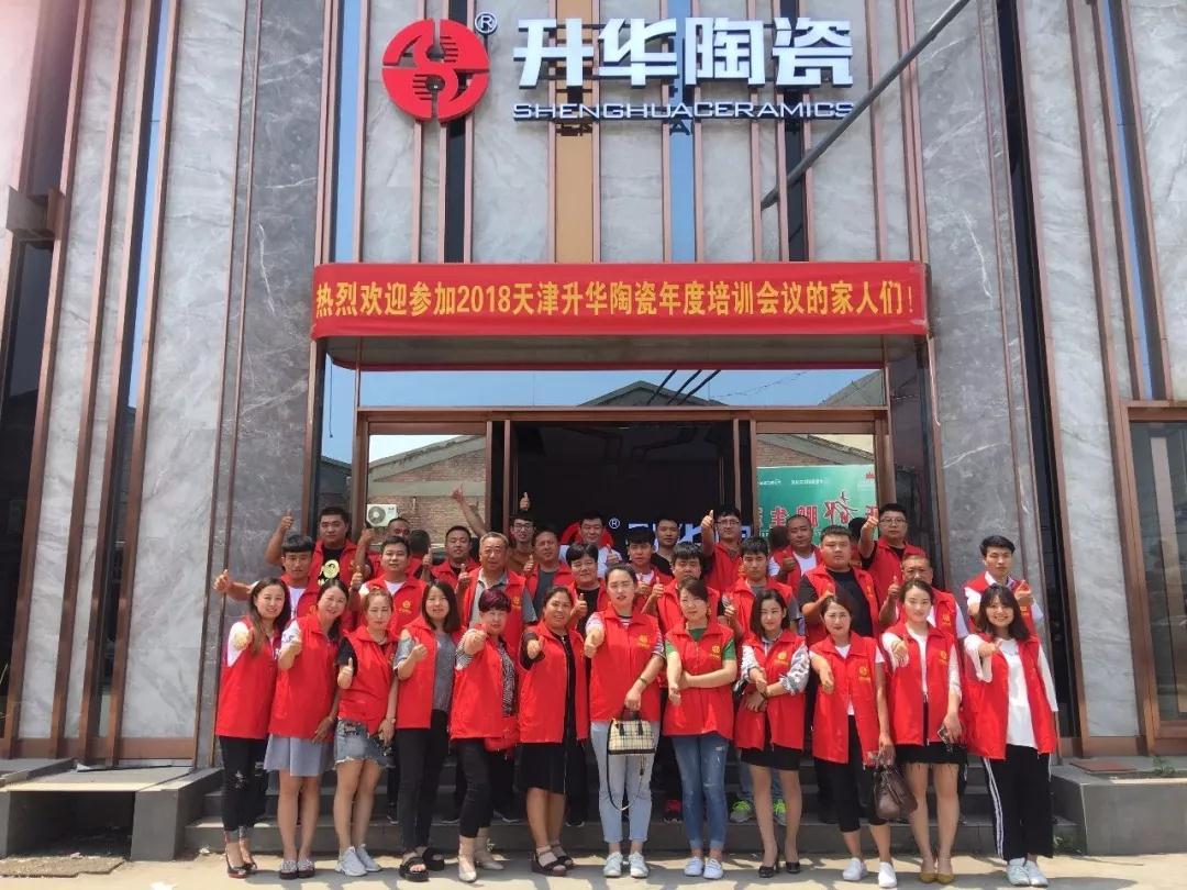 热烈祝贺2018天津升华陶瓷年度培训会议圆满成功举行!
