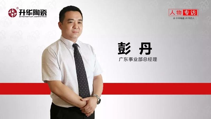 @20年的人,二十周年巨龙腾飞,升华广东区域共谋发展