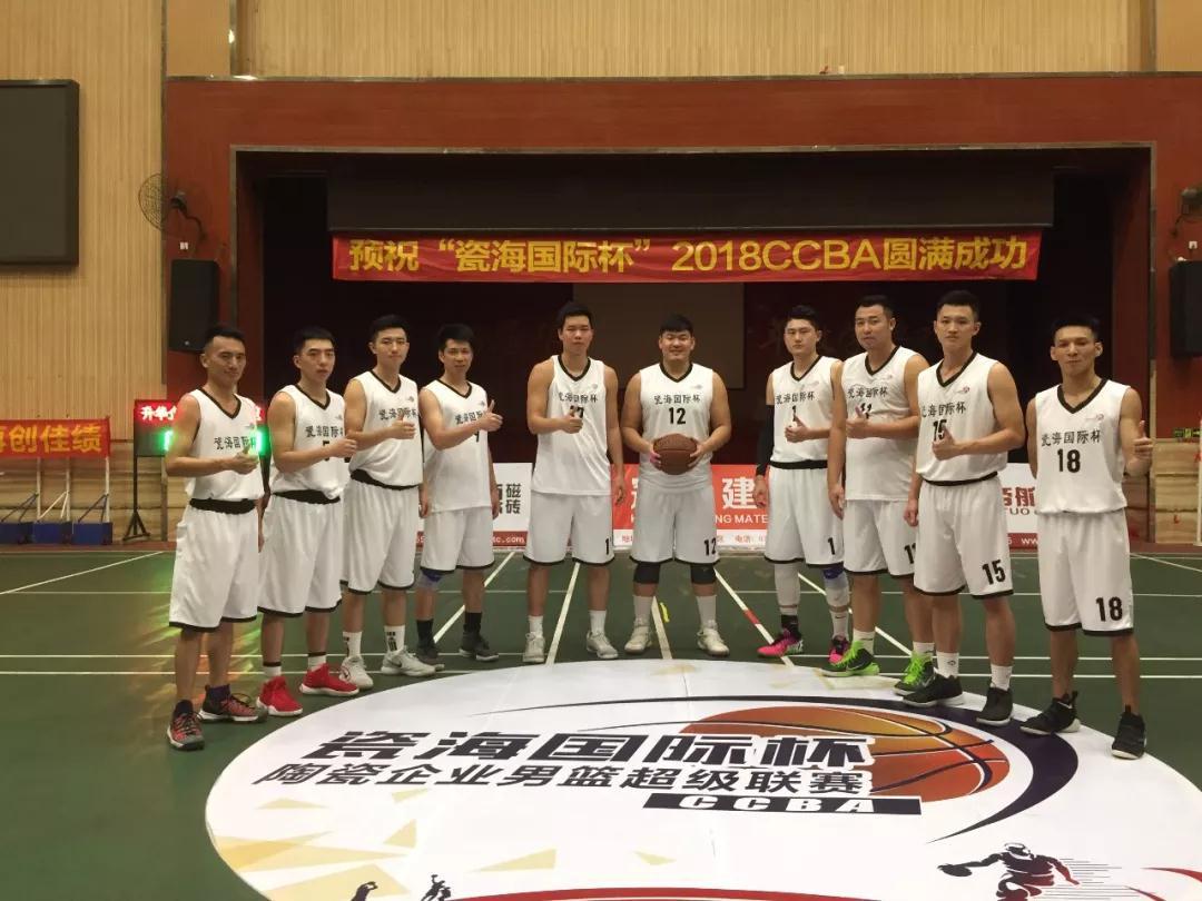 2018年CCBA篮球赛,升华陶瓷企业挺进四强,再展雄风