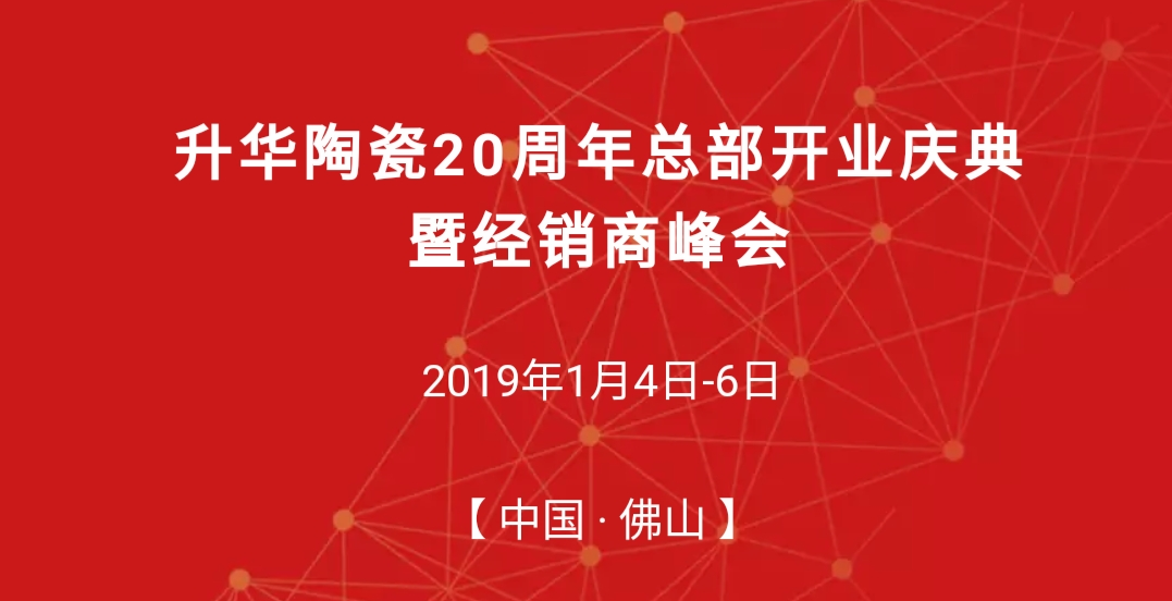 升华陶瓷20周年总部开业庆典暨经销商峰会闪耀来袭!
