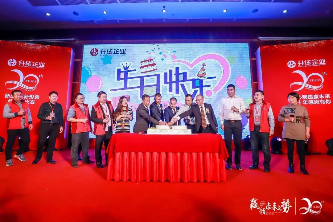 赢领未来之势|升华陶瓷20周年经销商峰会暨答谢晚宴圆满成功举行!