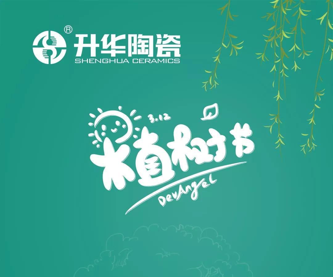 【植树节】地球是我家,绿化靠大家,升华陶瓷与您共同爱家