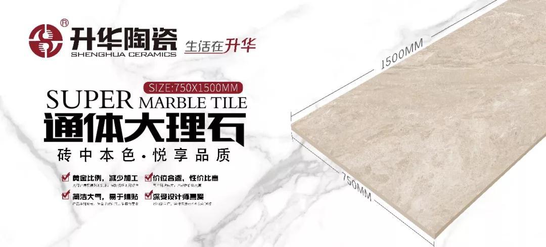 陶博会荣耀新品系列 | 升华陶瓷750×1500通体大理石瓷砖俘获你的心