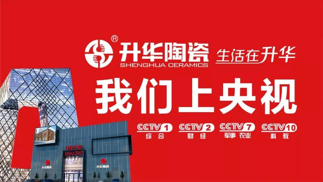 升华陶瓷央视7套广告持续播出,相信品牌的力量