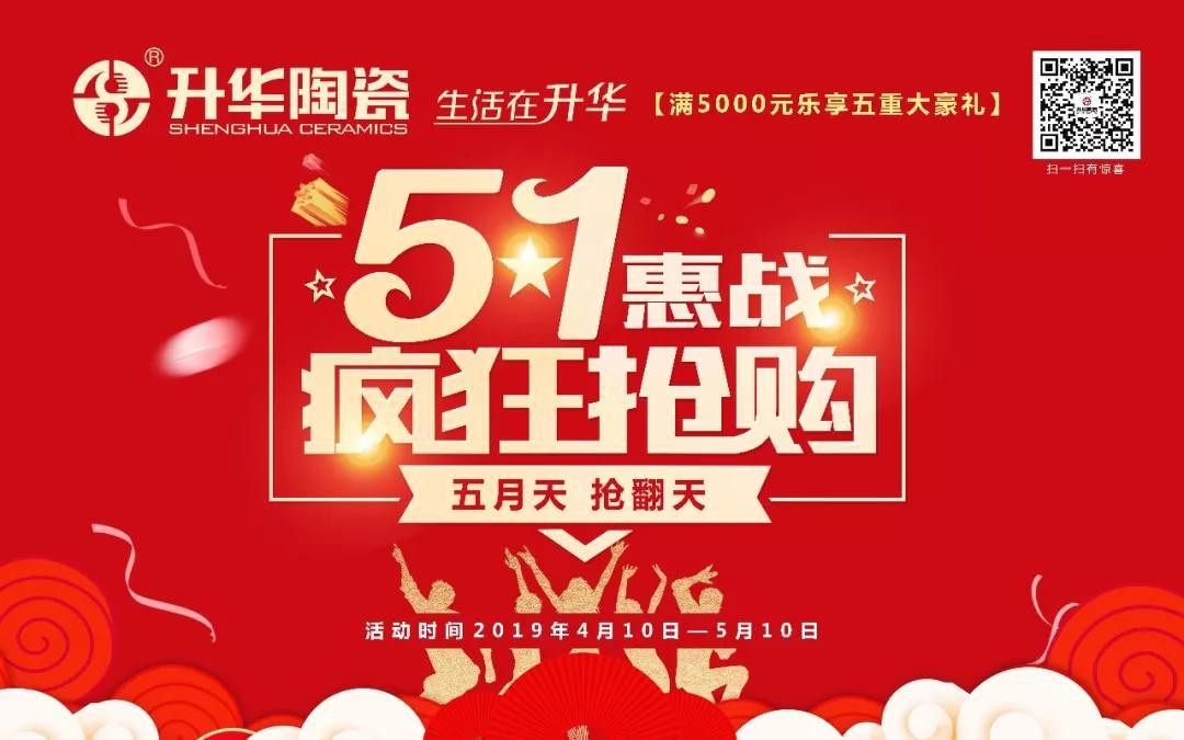 """【提前祝福】升华陶瓷预祝全国人民""""五一""""国际劳动节快乐!"""