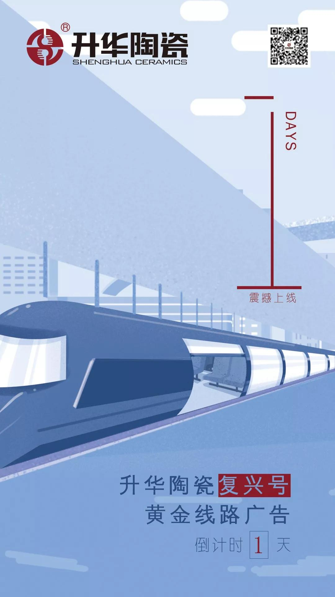 非常期待ING~升华陶瓷复兴号全国高铁列车广告明天上线