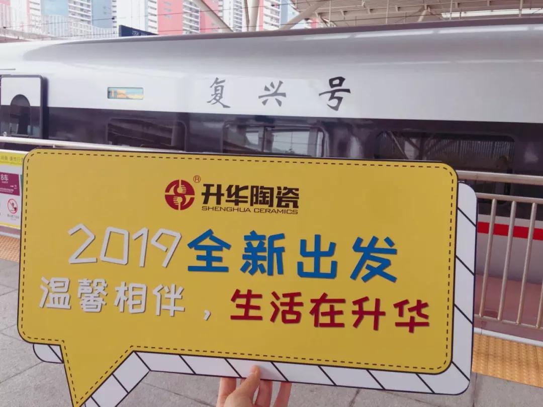 雨露均沾,升华陶瓷复兴号高铁列车广告五一送温暖行动