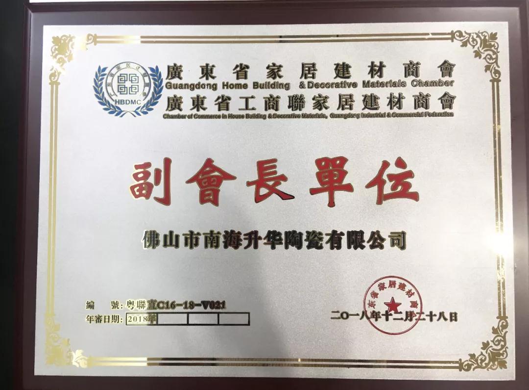 """热烈祝贺升华陶瓷当选""""广东省家居建材商会副会长单位"""""""