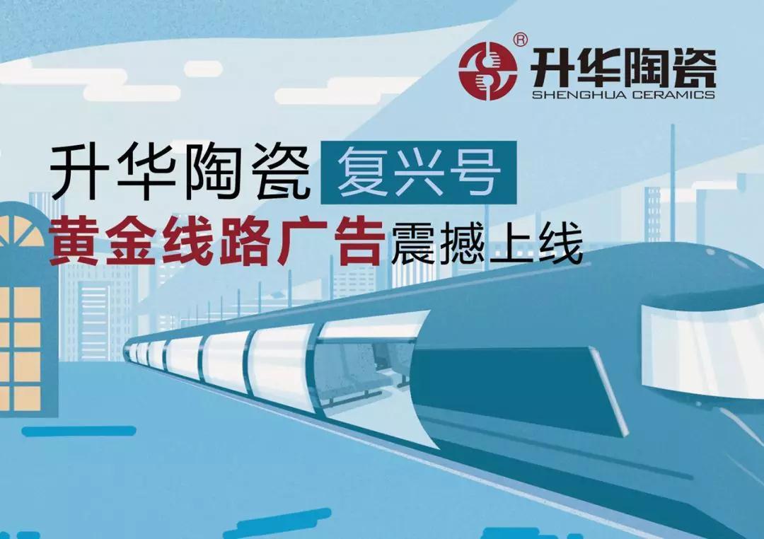 霸屏102组复兴号列车广告,这是升华陶瓷进阶时代的又一壮举!