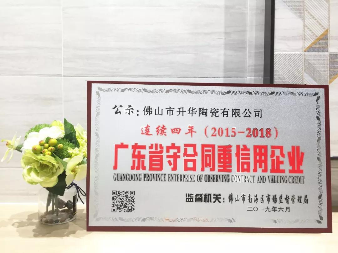 """升华陶瓷喜获""""广东省守合同重信用企业""""荣誉称号"""