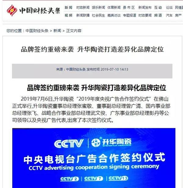 动作这么大!全国各地240多家媒体争相报道:升华陶瓷央视战略升级计划