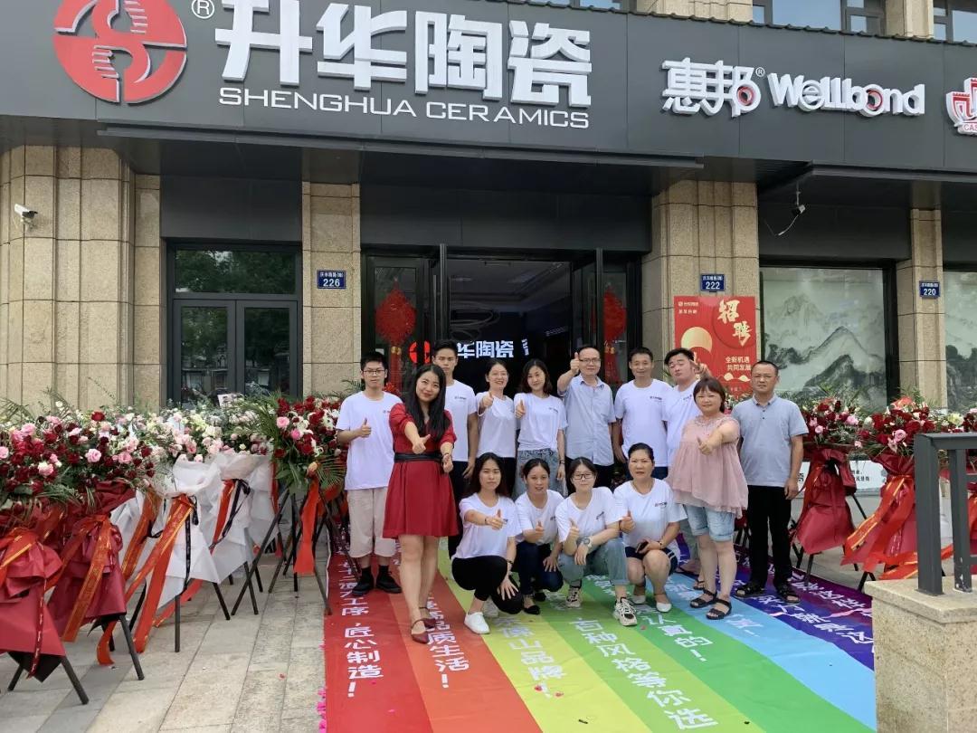 新店开业 | 热烈祝贺升华陶瓷桐乡店盛大开业