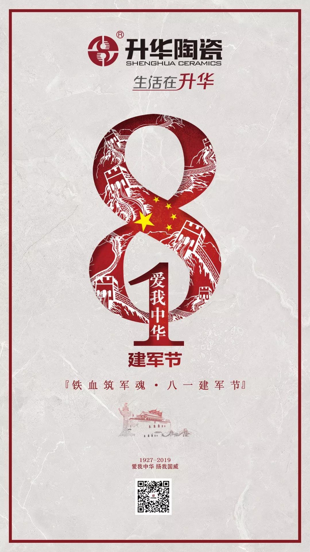 八一建军节 | 升华陶瓷复兴号高铁列车全新广告今日上线啦