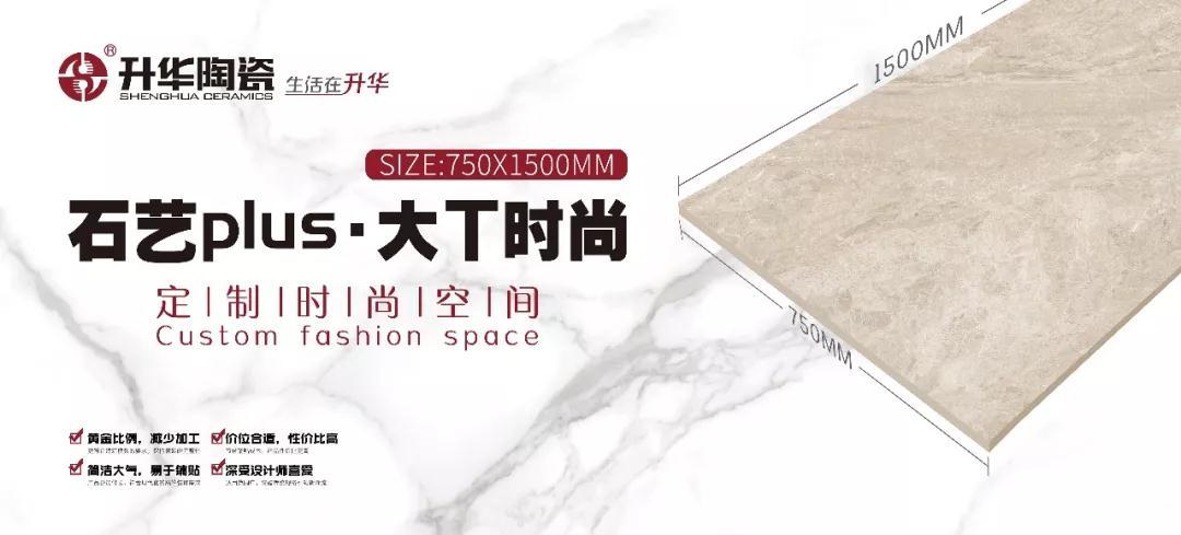 升华陶瓷新品预告 | 石艺plus·大T时尚750×1500通体大理石瓷砖