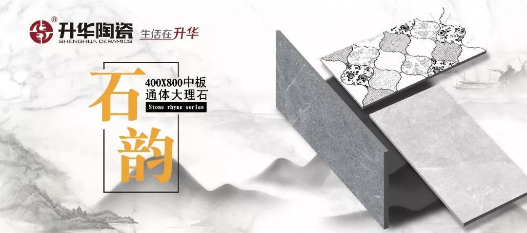 升华陶瓷石韵系列400x800mm通体大理石瓷砖,演绎品质生活的华美乐章!