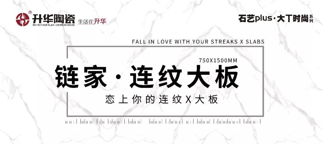 升华陶瓷新品 | 链家·连纹大板系列—恋上你的连纹X大板