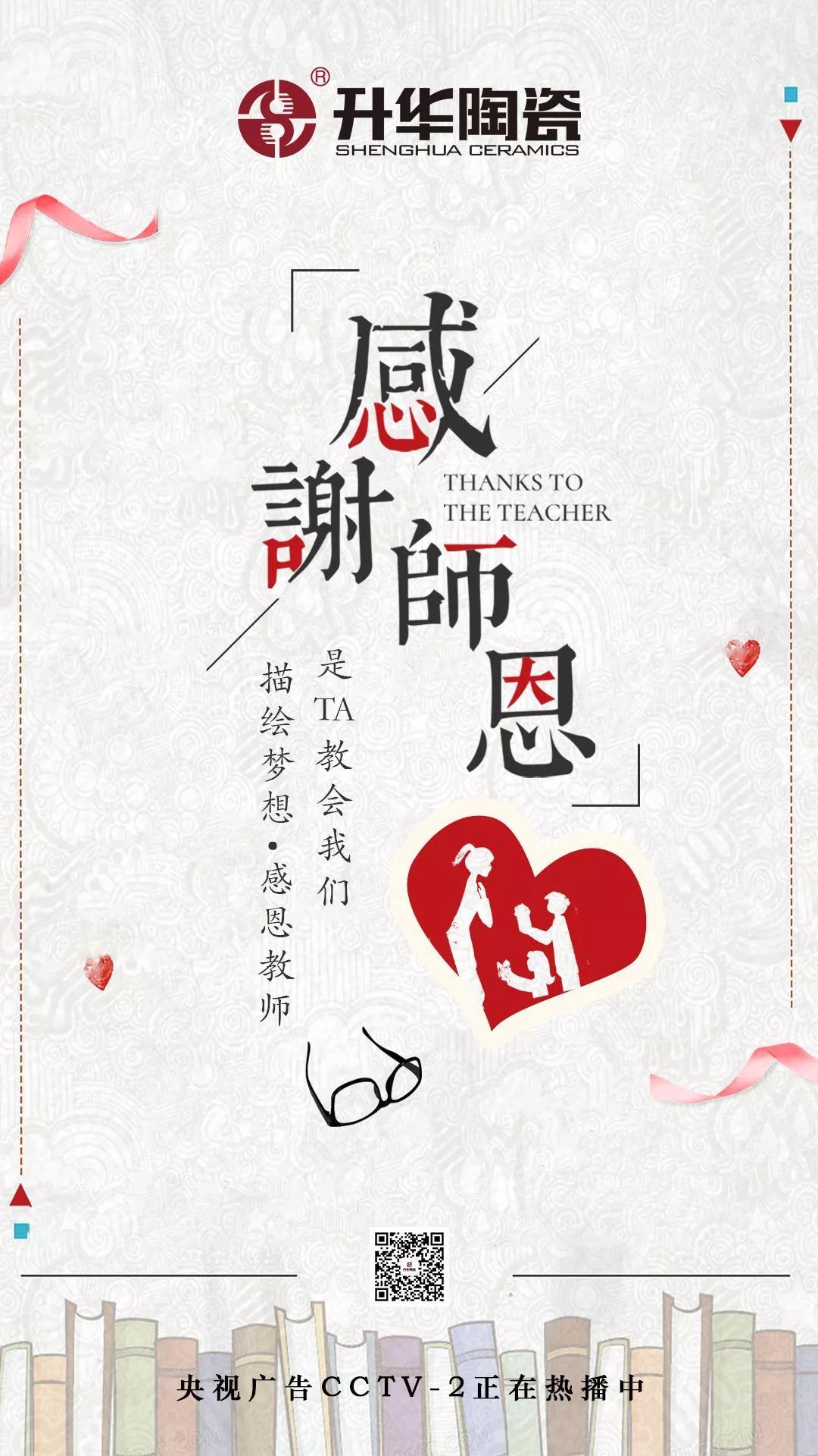 爱拼陶瓷——浓情九月,勿忘师恩!