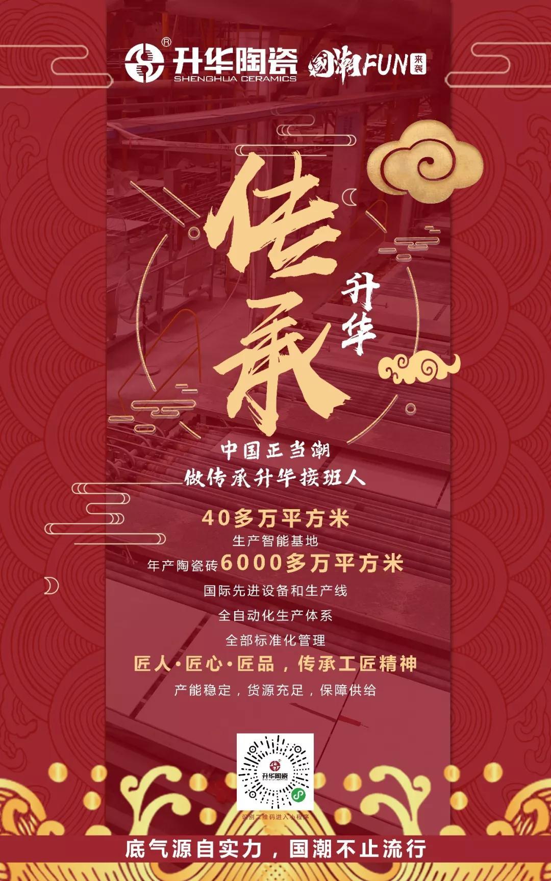 爱拼陶瓷|中国合理潮,做传承爱拼的交班人!