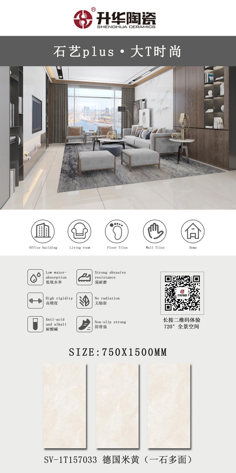升华陶瓷石艺plus·大T时尚750x1500mm通体大理石瓷砖,大无界,美无限!